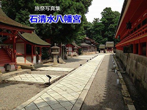 旅祭写真集・石清水八幡宮
