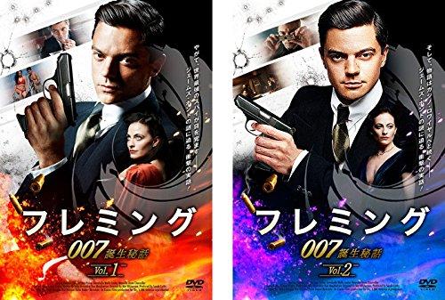 フレミング 007誕生秘話 1、2  全2巻セット [マーケットプレイスDVDセット商品]