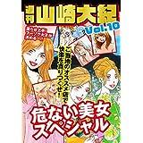 週刊 山崎大紀 vol.10