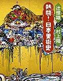 熱闘! 日本美術史 (とんぼの本)