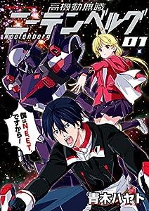 高機動無職ニーテンベルグ(1) (角川コミックス・エース)