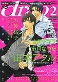 drap 2018年02月号 [雑誌] (drapコミックス)
