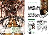 絶景とファンタジーの島 アイルランドへ (旅のヒントBOOK) 画像