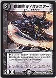 暗黒鎧 ディオデスター アンコモン デュエルマスターズ ガイネクスト×真 dmr16s-025