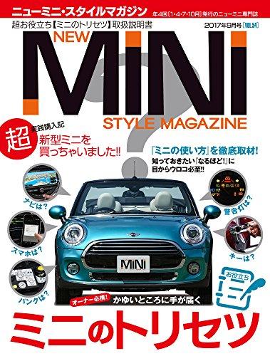 NEW MINI STYLE MAGAZINE 2017年9月号 VOL.54