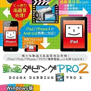 動画ダビング PRO2 Windows版 [ダウンロード]