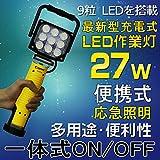 GOODGOODS LED 作業灯 充電式 27W 2970LM ワークライト マグネットスタンド付き 角度調節可能 LEDライト 【一年保証】 YC27-9