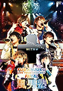 風男塾LIVEツアー2016-2017 [DVD]
