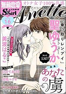 [雑誌] 無敵恋愛S*girl Anette Vol.16