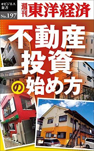 不動産投資の始め方―週刊東洋経済eビジネス新書no.197の書影
