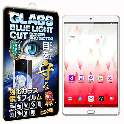 【RISE】【ブルーライトカットガラス】NTT docomo dtab d-03G / dtab Compact d-01J / Huawei MediaPad M3 8.4 強化ガラス保護フィルム 国産旭ガラス採用 ブルーライト90%カット 極薄0.33mガラス 表面硬度9H 2.5Dラウンドエッジ 指紋軽減 防汚コーティング ブルーライトカットガラス