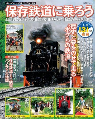 保存鉄道に乗ろう (小学館SJ・MOOK)