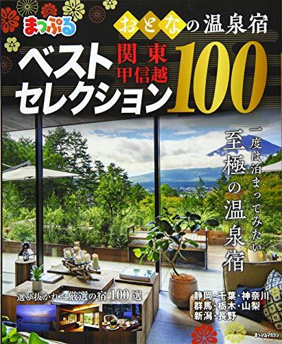 まっぷる おとなの温泉宿ベストセレクション100 関東・甲信越 (マップルマガジン)