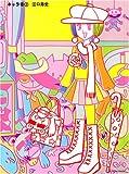 キャラ者 2 (アクションコミックス)