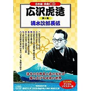 浪曲 広沢虎造 第一集 清水次郎長伝 CD8枚組