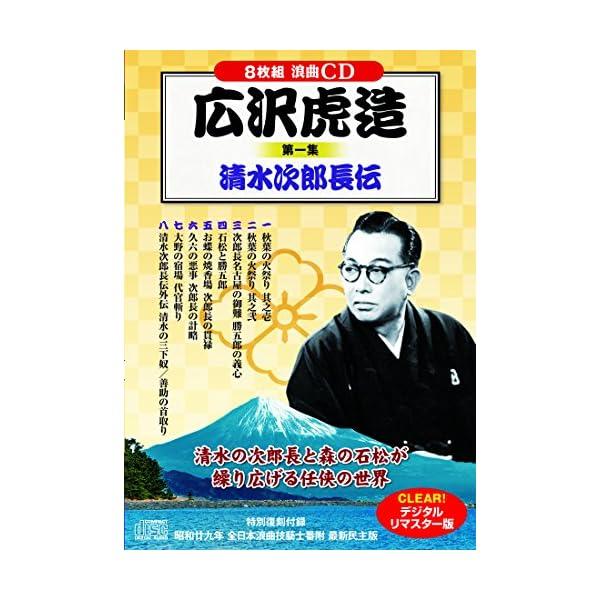 浪曲 広沢虎造 第一集 清水次郎長伝 CD8枚組の商品画像