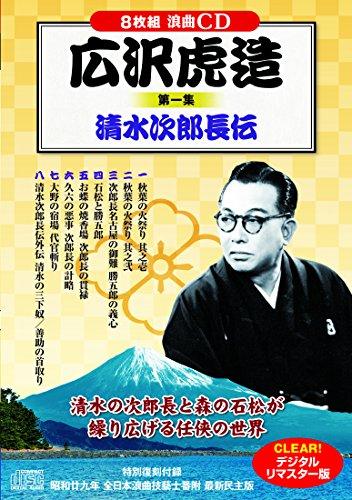 広沢虎造 第一集 清水次郎長伝