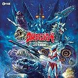 ウルトラマンパワード オリジナルサウンドトラック