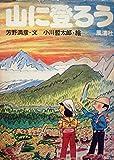 山に登ろう (1977年)