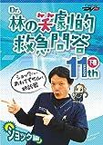 Dr.林の笑劇的救急問答11(下)ショック編/ケアネットDVD