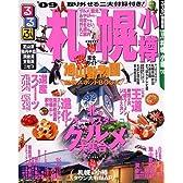 るるぶ札幌小樽 '09 (るるぶ情報版 北海道 2)