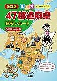 近畿地方の巻 (まんが47都道府県研究レポート 改訂版)
