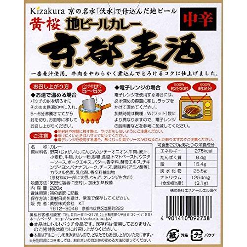 京都麦酒地ビールカレー 袋220g