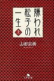 嫌われ松子の一生(上) (幻冬舎文庫)