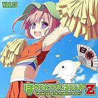 ラジオCD「ほめられてのびるらじおZ」 Vol.13