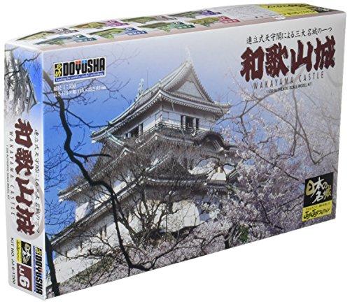 童友社 1/550 日本の名城 JOYJOYコレクション 和歌山城 プラモデル JJ6