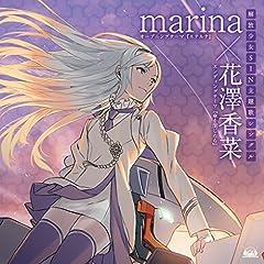 marina「エテルナ」のジャケット画像