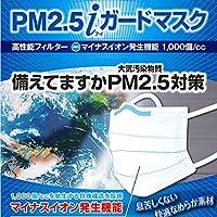 PM2.5 アイ・ガードマスク【5枚入】× 5セット