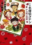 小説 名探偵コナン から紅の恋歌 (小学館文庫)