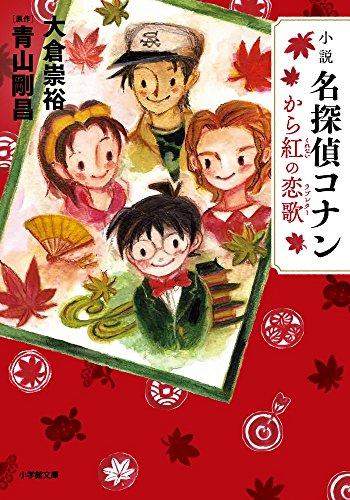 小説 名探偵コナン から紅の恋歌 (小学館文庫)...