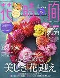 花時間 2011年 01月号 [雑誌] 画像