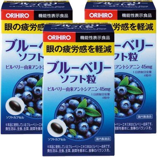 ブルーベリーソフト粒 [機能性表示食品] 120粒 オリヒロ×3個セット