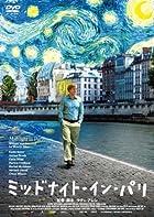 やっぱりタイムスリップに憧れちゃう『ミッドナイト・イン・パリ』