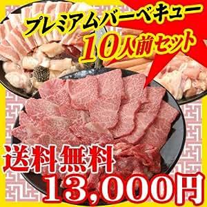 肉質にこだわった プレミアム贅沢バーベキューセット 10人前(3.5kg)