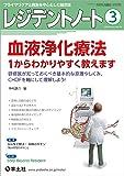 レジデントノート 2020年3月 Vol.21 No.18 血液浄化療法 1からわかりやすく教えます〜研修医が知っておくべき基本的な原理やしくみ、CHDFを軸にして理解しよう!