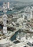 写真アルバム 長崎市・西彼杵の昭和