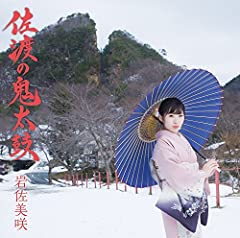 岩佐美咲「下町の太陽」のジャケット画像