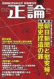 正論2014年12月特別増刊号 (朝日新聞と慰安婦・歴史捏造の罪)
