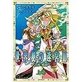 世界樹の迷宮Ⅲ ~深海の戦姫~ (上) (IDコミックス REXコミックス)