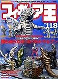 フィギュア王 no.118 (ワールド・ムック 697)