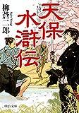 天保水滸伝 (中公文庫)