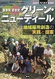 現代農業増刊 農家発若者発グリーン・ニューディール 2009年 08月号 [雑誌] 画像