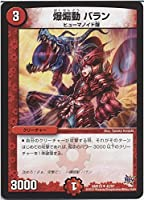 デュエルマスターズ 爆煽動 バラン/第3章 禁断のドキンダムX(DMR19)/ シングルカード