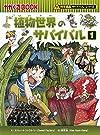 植物世界のサバイバル1 (かがくるBOOK—科学漫画サバイバルシリーズ)