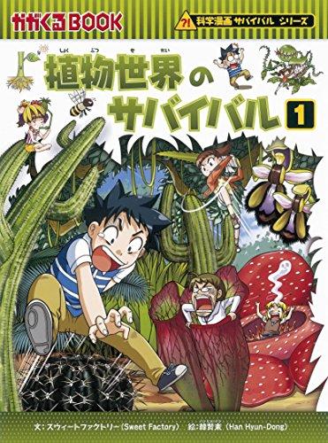 植物世界のサバイバル1 (かがくるBOOK―科学漫画サバイバルシリーズ)(9784023313378)