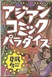 アジアンコミックパラダイス